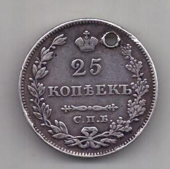 25 копеек 1829 г.