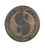 25 лет Приднестровскому Сберегательному банку  25 рублей Приднестровье 2017