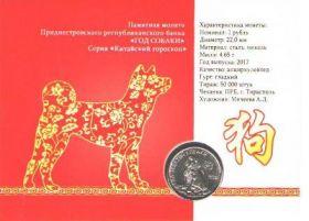 Год желтой собаки  1 рубль Приднестровье 2017 Буклет