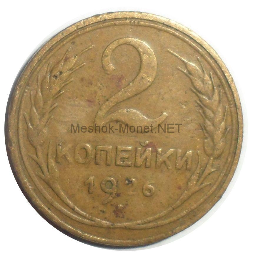 2 копейки 1926 года # 3
