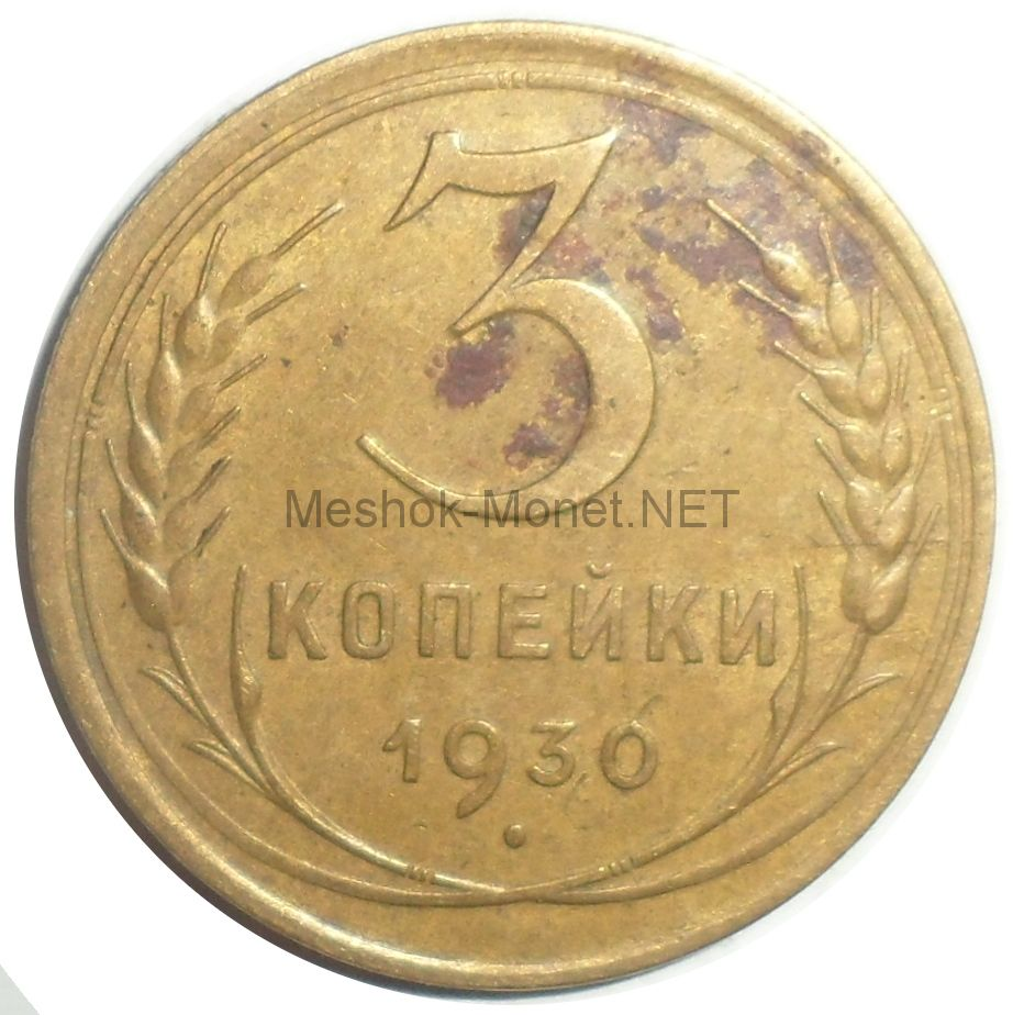 3 копейки 1930 года # 3
