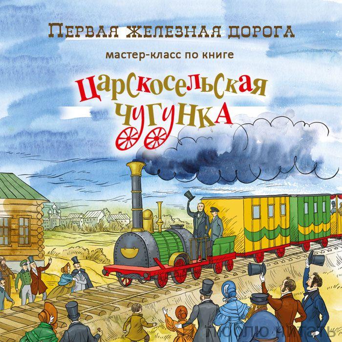 Первая железная дорога: Царскосельская чугунка