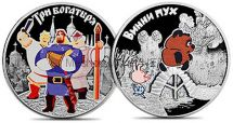 2 монеты 3 рубля 2017 г. Три богатыря и Винни Пух