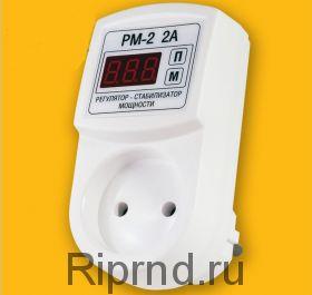 Регулятор мощности РМ-2-2А