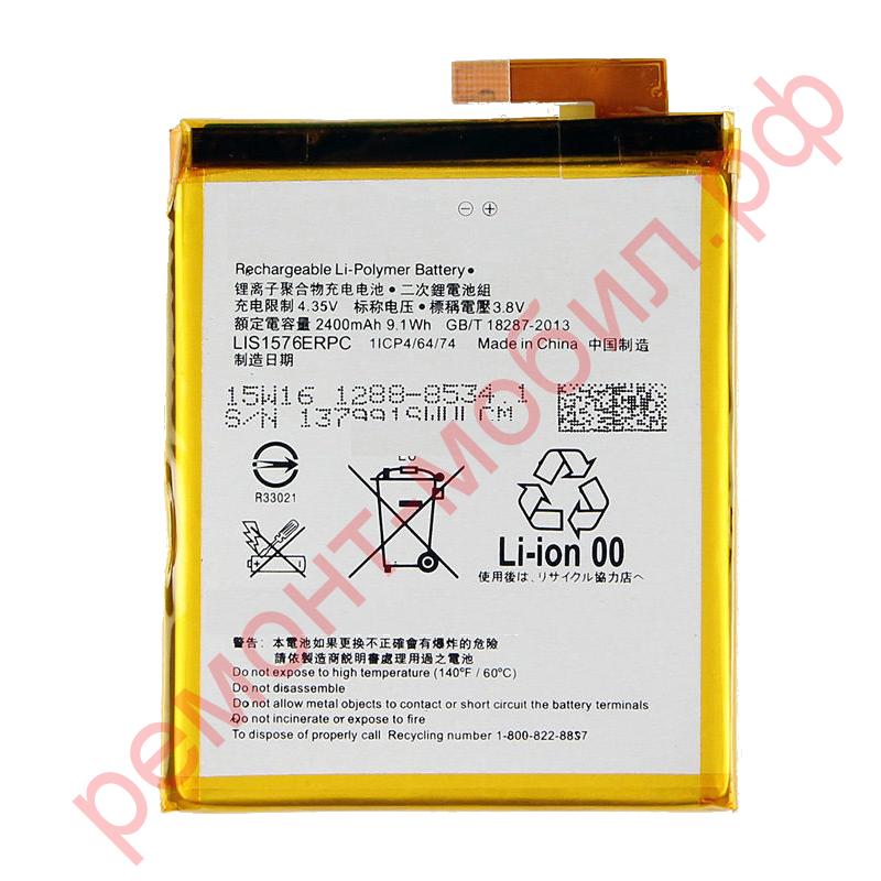 Аккумулятор для Sony Xperia M4 Aqua ( E2303 / E2312 / E2333 ) ( LIS1576ERPC )
