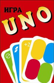 """Игра Uno (Уно)  """"Задира"""" Саратов"""