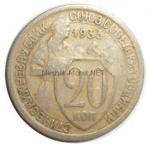 20 копеек 1933 года # 1