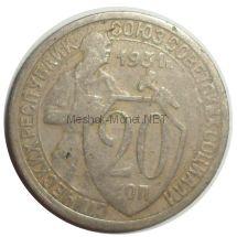 20 копеек 1931 года # 4