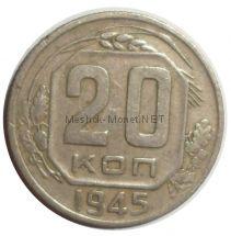 20 копеек 1945 года # 6