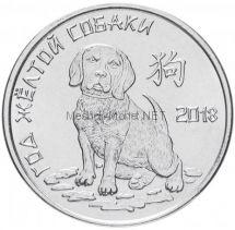 1 рубль 2017 г, Год жёлтой собаки 2018, Приднестровье