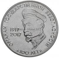 3 рубля 2017 г, 100 лет органам государственной безопасности, Приднестровье