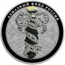 25 рублей 2017 г. Портбукет в специальном исполнении