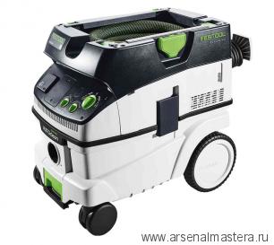 Аппарат пылеудаляющий Festool CTL 26 E AC с системой Autoclean 574945