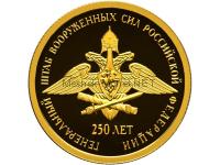 50 рублей 2013 год, 250-летие Генерального штаба Вооруженных сил Российской Федерации