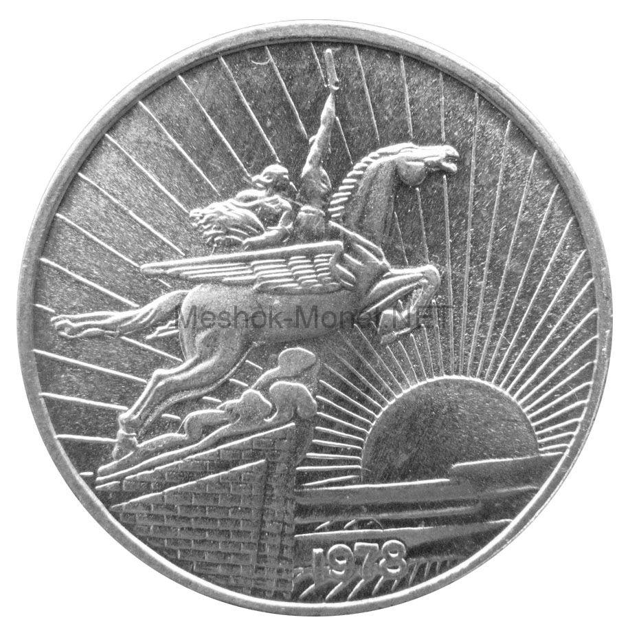 Северная Корея 50 чон 1978 г.