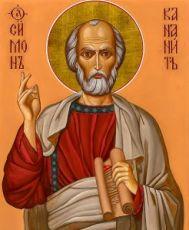 Симон Кананит (Зилот) (икона на дереве)