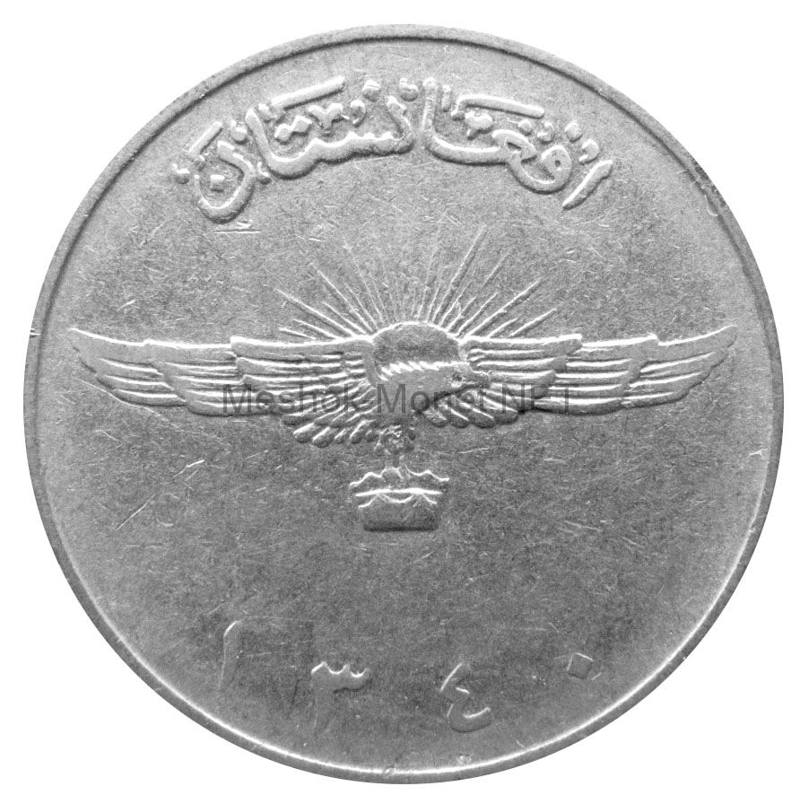 Афганистан 2 афгани 1961 г.