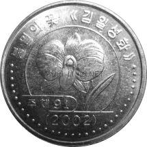 Северная Корея 1 вон 2002 г.