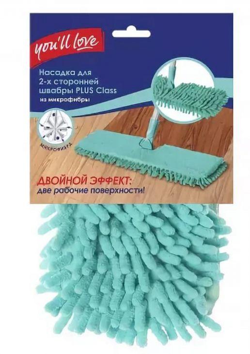Насадка для швабры PLUS Class You'll LOVE с насадкой из микрофибры, арт. 57983