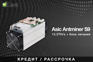 Asic Antminer S9 13.5TH/s