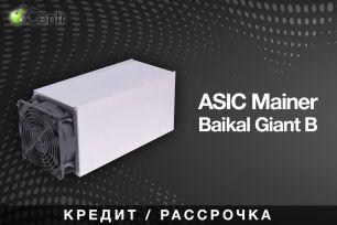 ASIC  Baikal Giant B