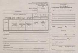 Приходный кассовый ордер 100 шт.