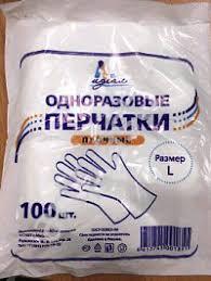 Перчатки п/э одноразовые (100 шт.)   М, L