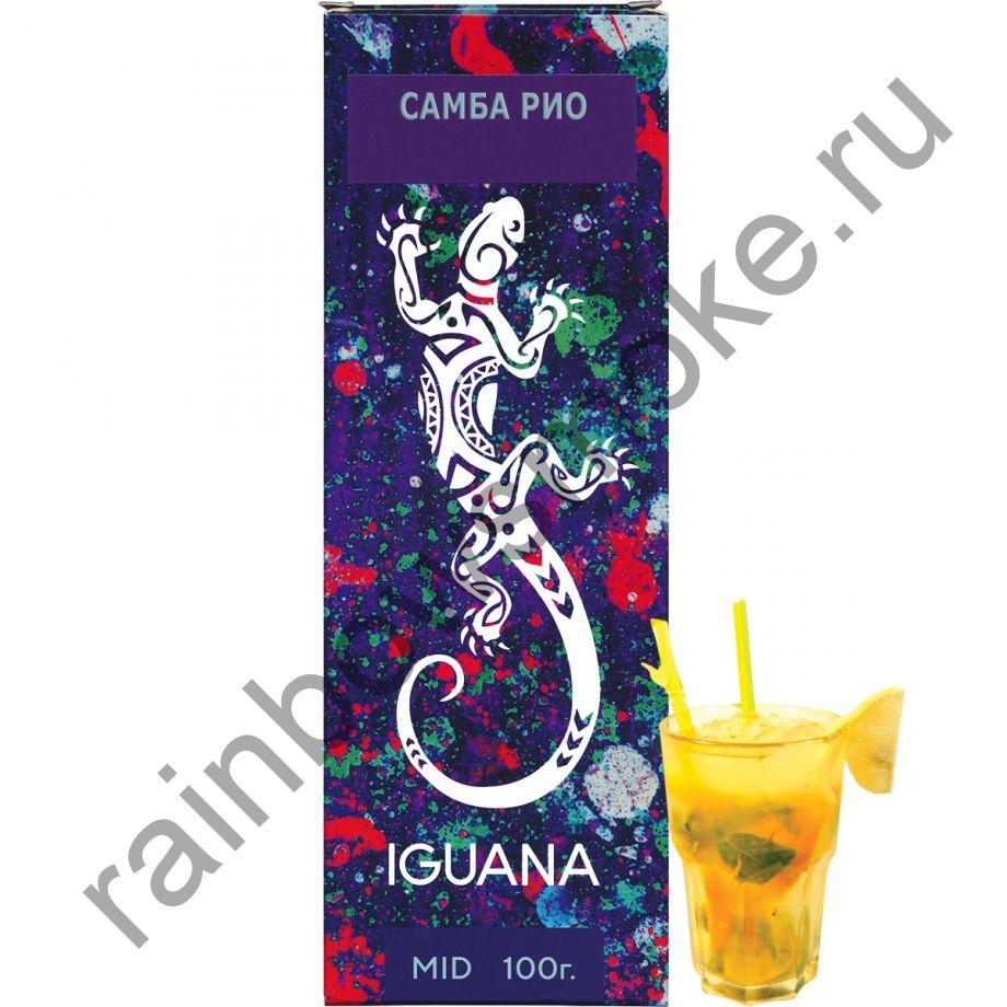 Iguana 100 гр - Samba Rio (Самба Рио)