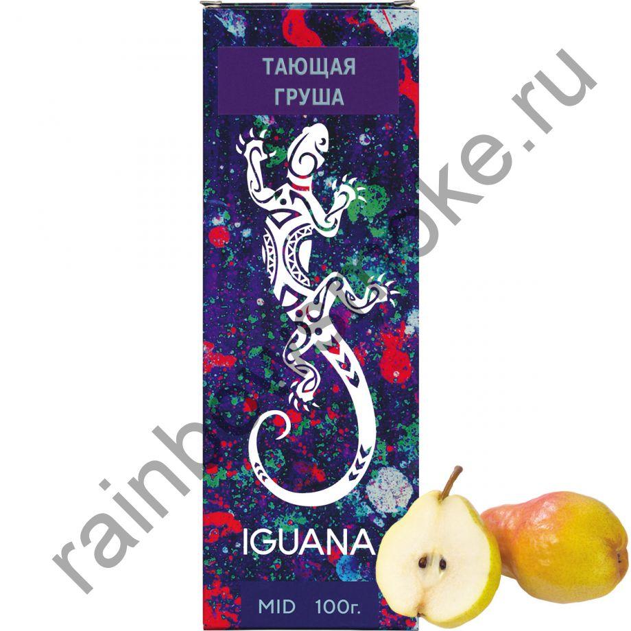 Iguana 100 гр - Pear (Тающая Груша)