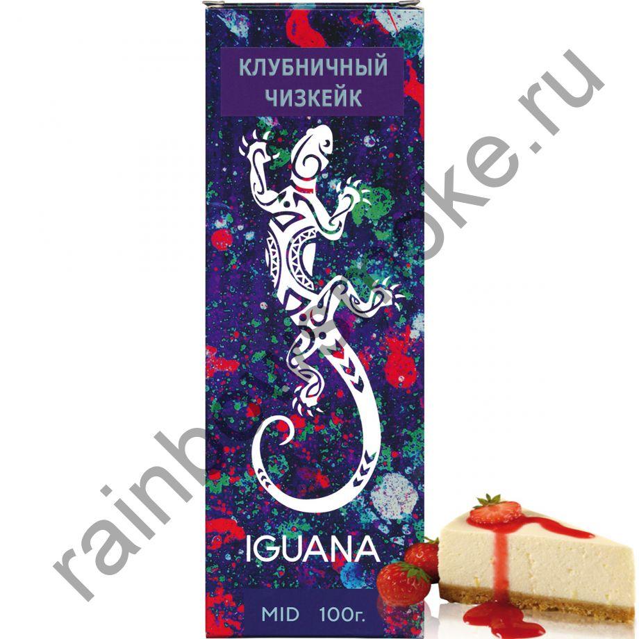 Iguana 100 гр - Strawberry Cheesecake (Клубничный Чизкейк)