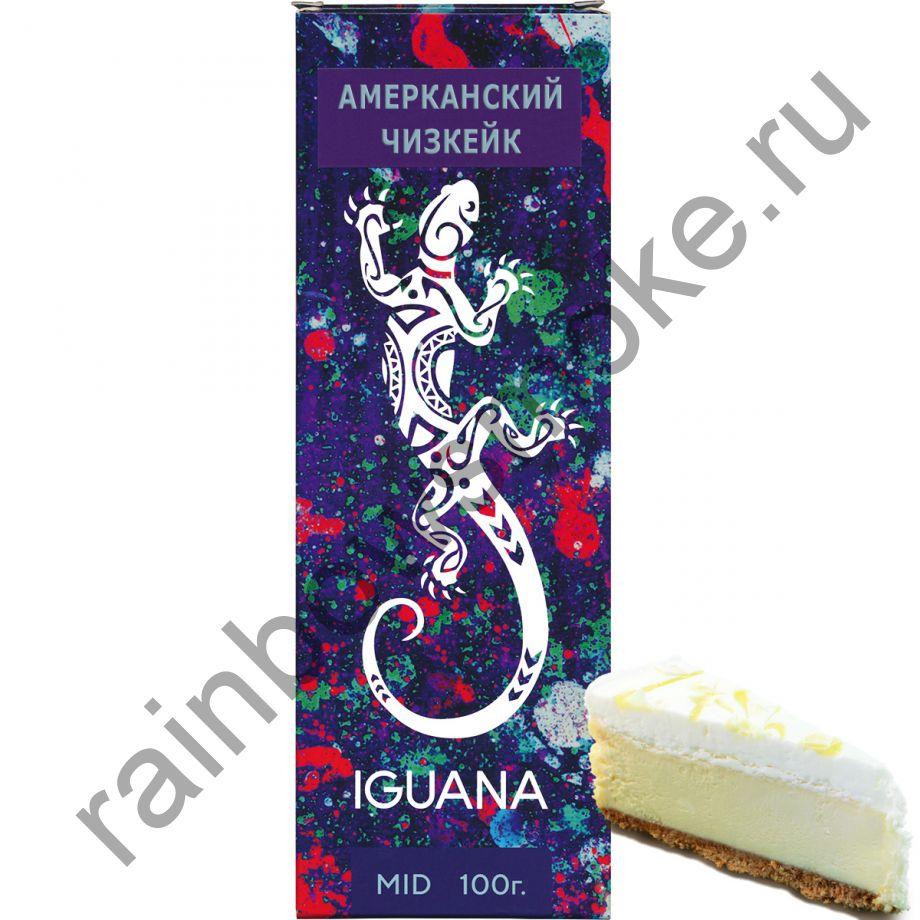 Iguana 100 гр - Cheesecake (Американский Чизкейк)