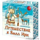 Путешествие к Ямал Ири (Игра Ходилка)