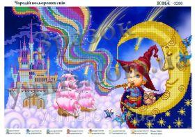 ЮМА-3286 Волшебник Цветных Снов. А3 (набор 950 рублей)
