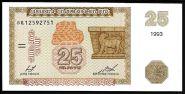 Армения - 25 Драм 1993 UNC