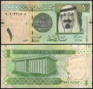 Саудовская Аравия - 1 Риал 2012 UNC
