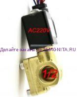 """Клапан электромагнитный 220в 1/2D """"НО"""""""