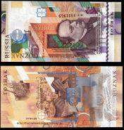 """ГОЗНАК. """"ЯКОБИ Б.С."""" - тестовая банкнота, образца 2014 года РОССИЯ. РЕДКОСТЬ!"""