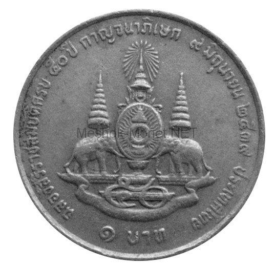 Тайланд 1 бат 1996 г.