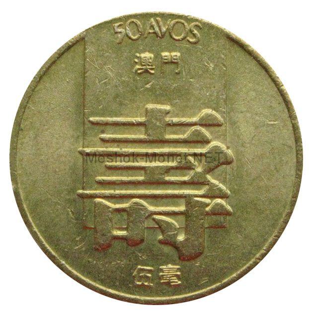 Макао 50 авос 1982 г.