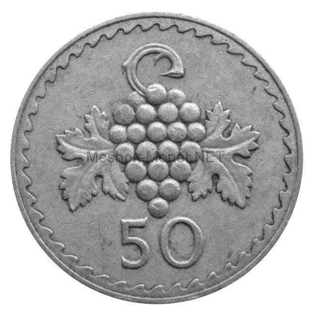 Кипр 50 милс 1963 г.