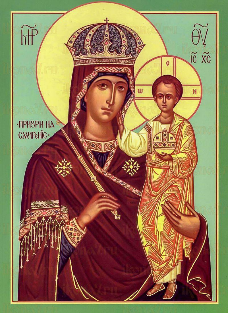 Призри на смирение икона Божией Матери