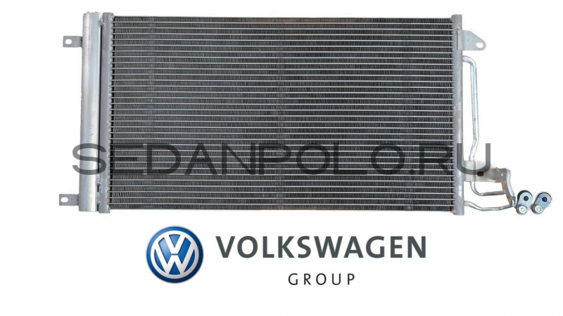 Радиатор кондиционера VAG Volkswagen Polo Sedan