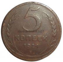5 копеек 1924 года # 1