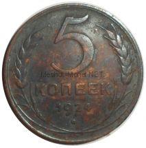 5 копеек 1924 года # 3
