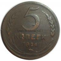 5 копеек 1924 года # 4