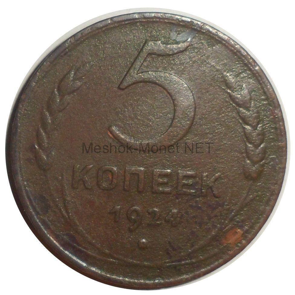 5 копеек 1924 года # 5