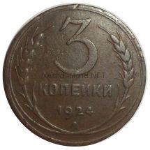 3 копейки 1924 года # 1