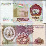 Таджикистан 1000 рублей 1994 ПРЕСС