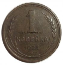 1 копейка 1924 года # 4