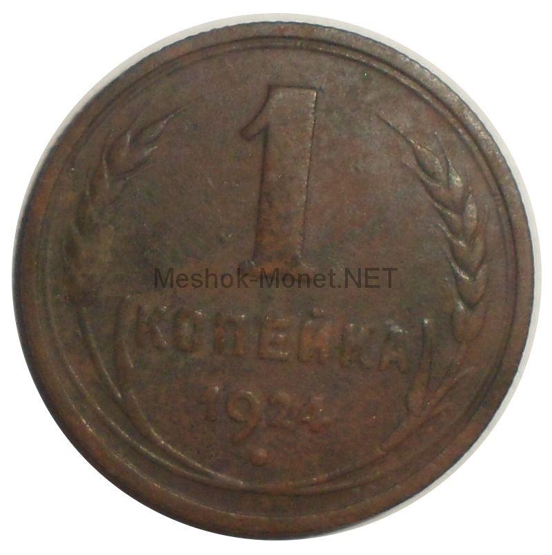 1 копейка 1924 года # 6